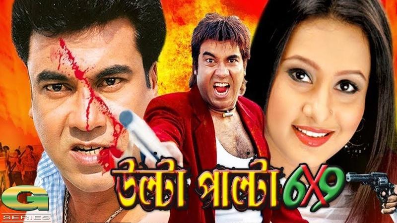 Bangla Movie   Ulta Palta 69   উল্টা পাল্টা ৬৯   Manna   Purnima   Erin Zaman   Nasir Khan