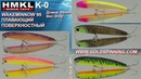 Поверхностные плавающие воблеры HMKL K 0 WAKE MINNOW 95 Воблеры HMKL 2018 Рыбалка щуки судака окуня