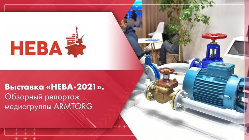 Выставка НЕВА 2021 Обзорный репортаж медиагруппы ARMTORG