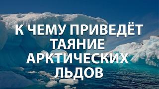 «Голубой океан». Десять следствий таяния арктических льдов #Арктика