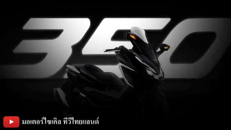 Forza 350 เปิดครั้งแรกในโลก เครื่องฯ eSP ลูกสูบ 77 78 ชุดข้างปรับใหม่ ชิลด์ปรับสูงขึ้น 150 ม ม ESS