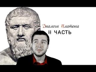 Лекция №4 Диалоги Платона (часть II)