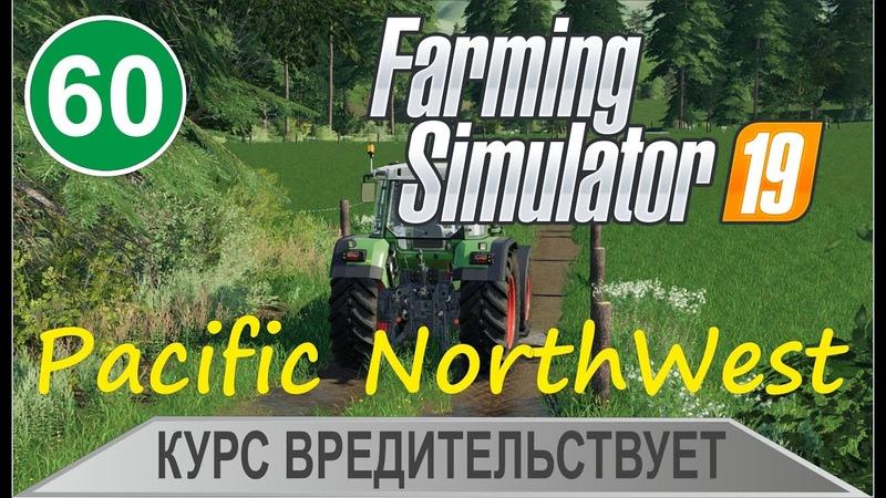 Farming Simulator 19 - Курс вредительствует