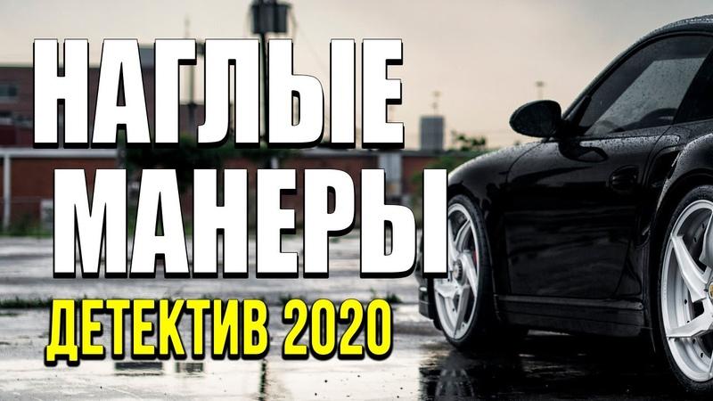 Четкий фильм про идеального следака НАГЛЫЕ МАНЕРЫ Русские детективы новинки 2020