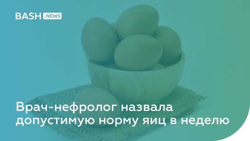 Врач нефролог назвала допустимую норму яиц в неделю