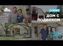 HGTV Дом с подвохом 2 выпуск