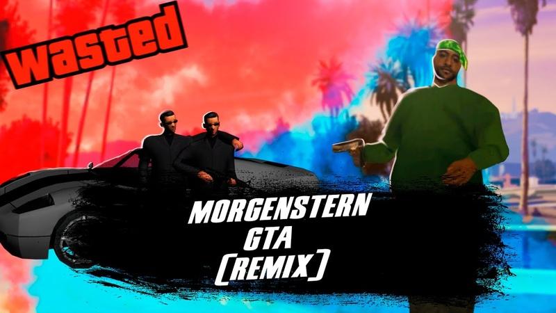 MORGENSHTERN GTA TO4KA REMIX