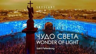 """ЧУДО СВЕТА"" на Дворцовой площади. WONDER OF LIGHT festival in Saint Petersburg. Aerial. Skyslant"