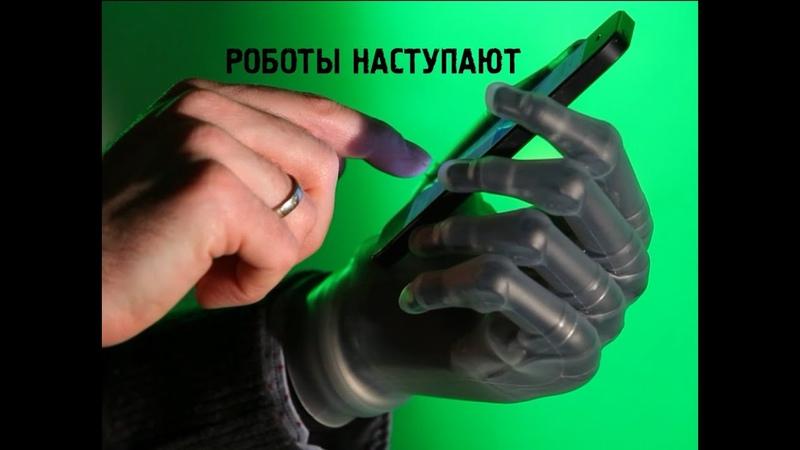 Экзоскелет искусственное сердце и конечности Роботы наступают Серия 5 в HD