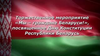 """Кличев. Торжественное мероприятие """"Мы - граждане Беларуси!"""", посвящённое Дню Конституции РБ."""