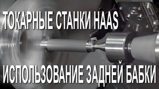 Использование задней бабки на токарном станке HAAS