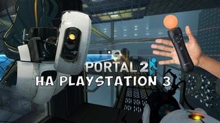 Portal 2 на PlayStation 3 отличия и особенности , поддержка PS Move