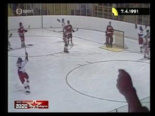 1991 Чехословакия - СССР 3-3 Чемпионат Европы по хоккею среди юниоров