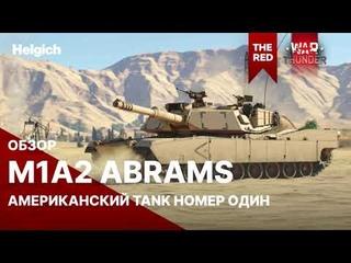 M1A2 Abrams Американский TANK номер один
