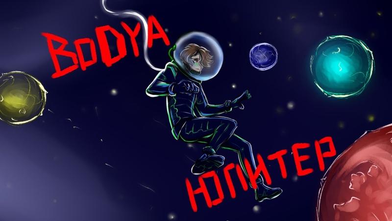 Bodya Юпитер