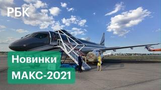 Новый истребитель Су-75 и трюки «павлинов». Чем удивил МАКС-2021