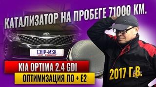 Kia Optima 2.4 GDI.Оптимизация ПО+Е2. Катализатор. 71000 км. #chipmsk #kiaoptima