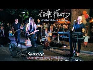 KOORAGA / Курага / Ялта. 17 лет группе! Pink Floyd Cover. 2020