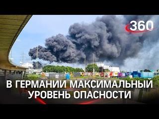 Взрыв на химзаводе в Германии: максимальный уровень опасности