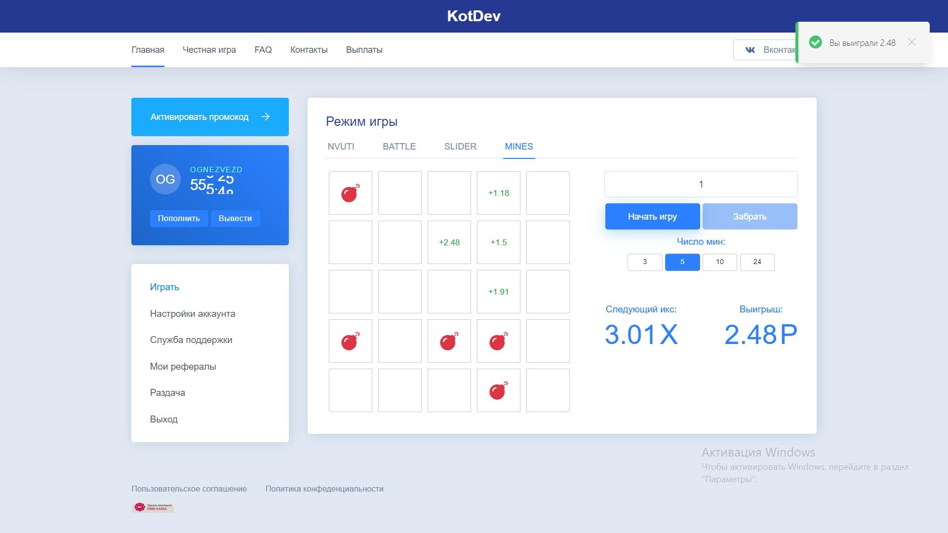 KotDev - скриншот