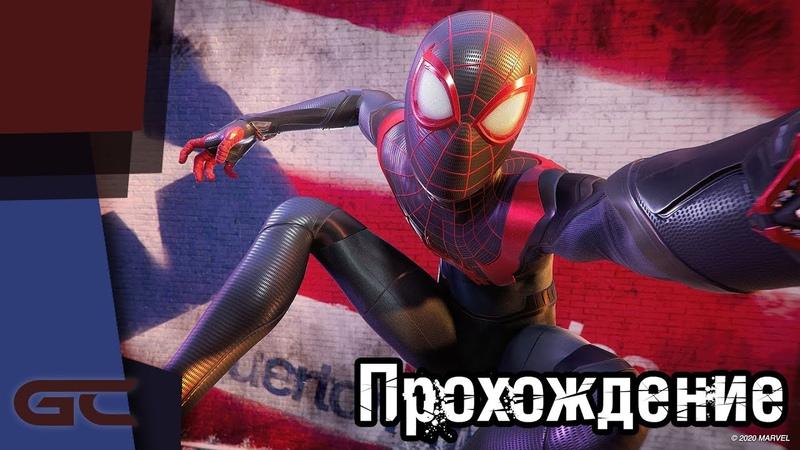 Spider-Man: Miles Morales \ ЧЕЛОВЕК ПАУК Майлз Моралес ● PlayStation 5 ● ПРОХОЖДЕНИЕ #5