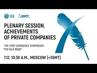 The First Aerospace Symposium