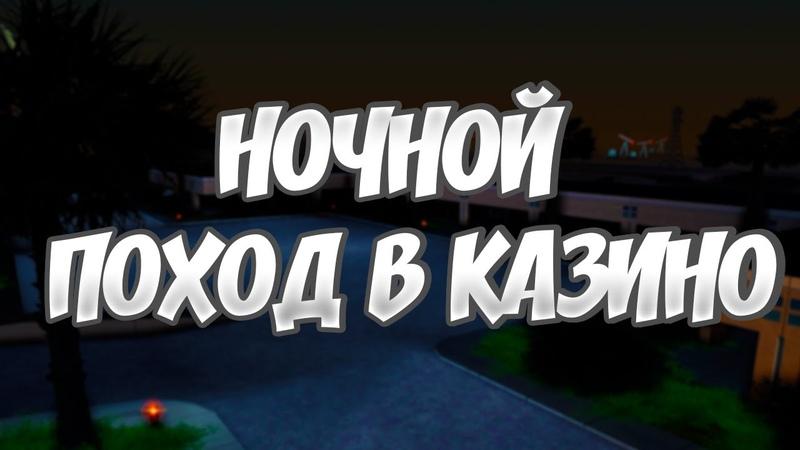 АБСОЛЮТ РП | НОЧНОЙ ПОХОД В КАЗИНО