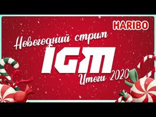 Итоги года с IGM!