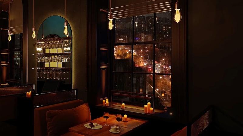 Расслабляющая джазовая музыка и дождь в Нью Йоркском кафе