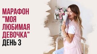 """Марафон """"Моя любимая девочка"""" день 3"""