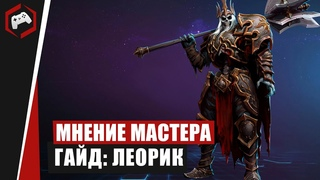 МНЕНИЕ МАСТЕРА #219: «WarWick» (Гайд  - Леорик)   Heroes of the Storm