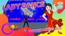 Lady Dance | 9 отряд | 3 смена 2019