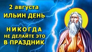2 августа Ильин день. Что нельзя делать в Ильин день 2021. Народные традиции и приметы