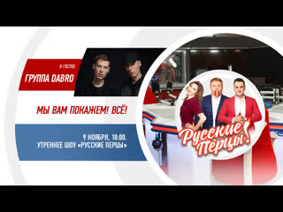 Группа Dabro в Утреннем шоу «Русские Перцы»