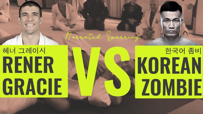 Rener Gracie vs Korean Zombie Gracie University Narrated Sparring