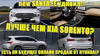Новый Santa Fe удивил! Лучше чем Kia Sorento? Есть ли будущее у онлайн продаж от Hyundai?