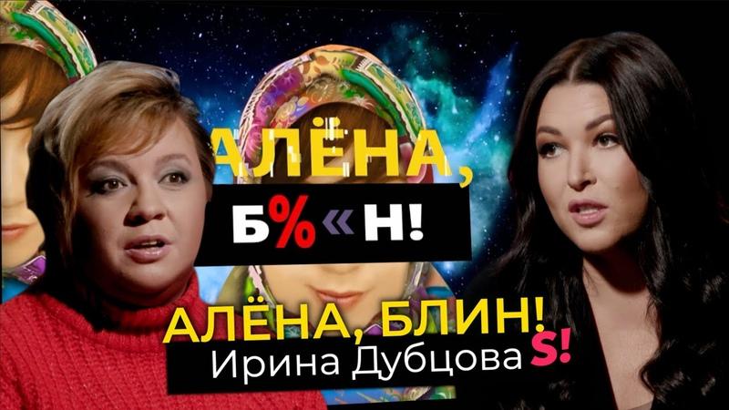 Ирина Дубцова отношения с бывшими пиар романы комплексы критика современных поп звезд