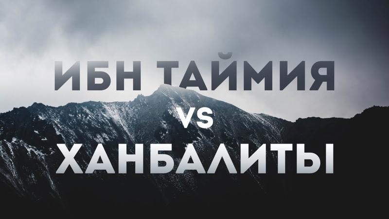 ИБН ТАЙМИЯ vs ХАНБАЛИТЫ АЯТЫ О СИФАТАХ ШЕЙХ МУХАММАД АБДУЛЬ ВАХИД АЛЬ ХАНБАЛИ