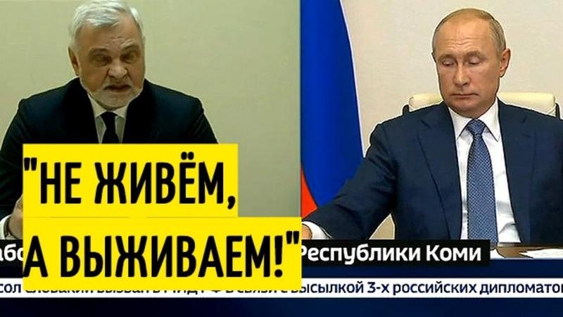 Дорог нет школ нет живём в бараках Чиновник вывалил Путину всю правду о настоящей России