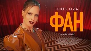 Глюк'оZа - Фан (MOOD VIDEO 2020)