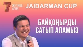 Байқоңырды сатып аламыз | Байқоңыр құрамасы | Jaidarman Cup