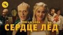Cream Soda - Сердце Лёд премьера клипа 2020