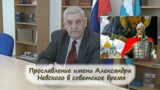 Прославление имени Александра Невского в советское время