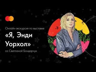 Выставка «Я, Энди Уорхол» со Светланой Бондарчук