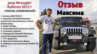 Отзыв от Максима. Машина - Jeep Wrangler Rubicon 2012 г. Оформление переоборудования ТС.