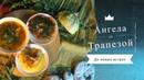 Постные рецепты 1 выпуск Летний борщ рыбка на подушке напиток из ревеня с мятой салат