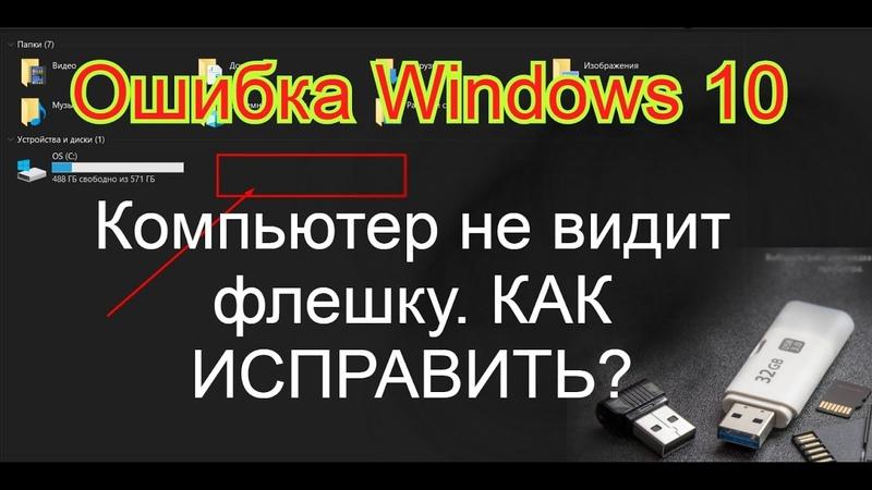 Windows 10 исправляем ошибку чтения флешки USB Не видит Флешку