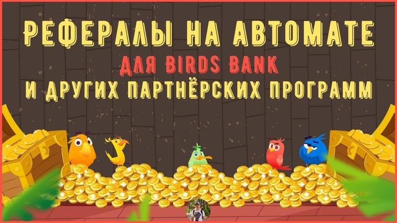 Рефералы на автомате для Birds Bank и других партнёрских программ