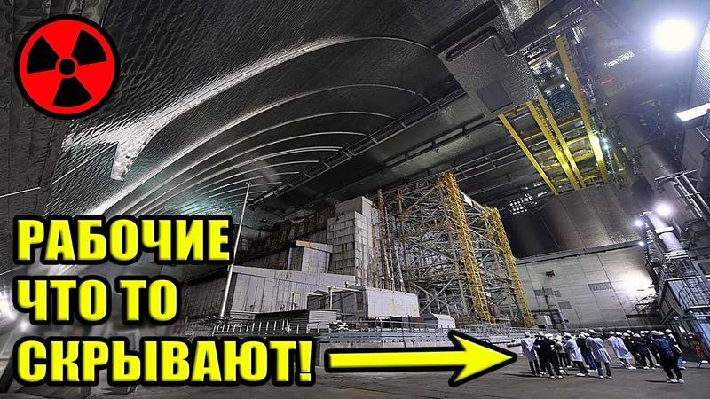 Разбирают старый саркофаг в Чернобыле СРОЧНО