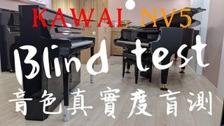 [盲測系列] KAWAI NV5 混合鋼琴 音色真實度 the most expensive digital piano sound Real? Blind Test CA99 GP510 LX708